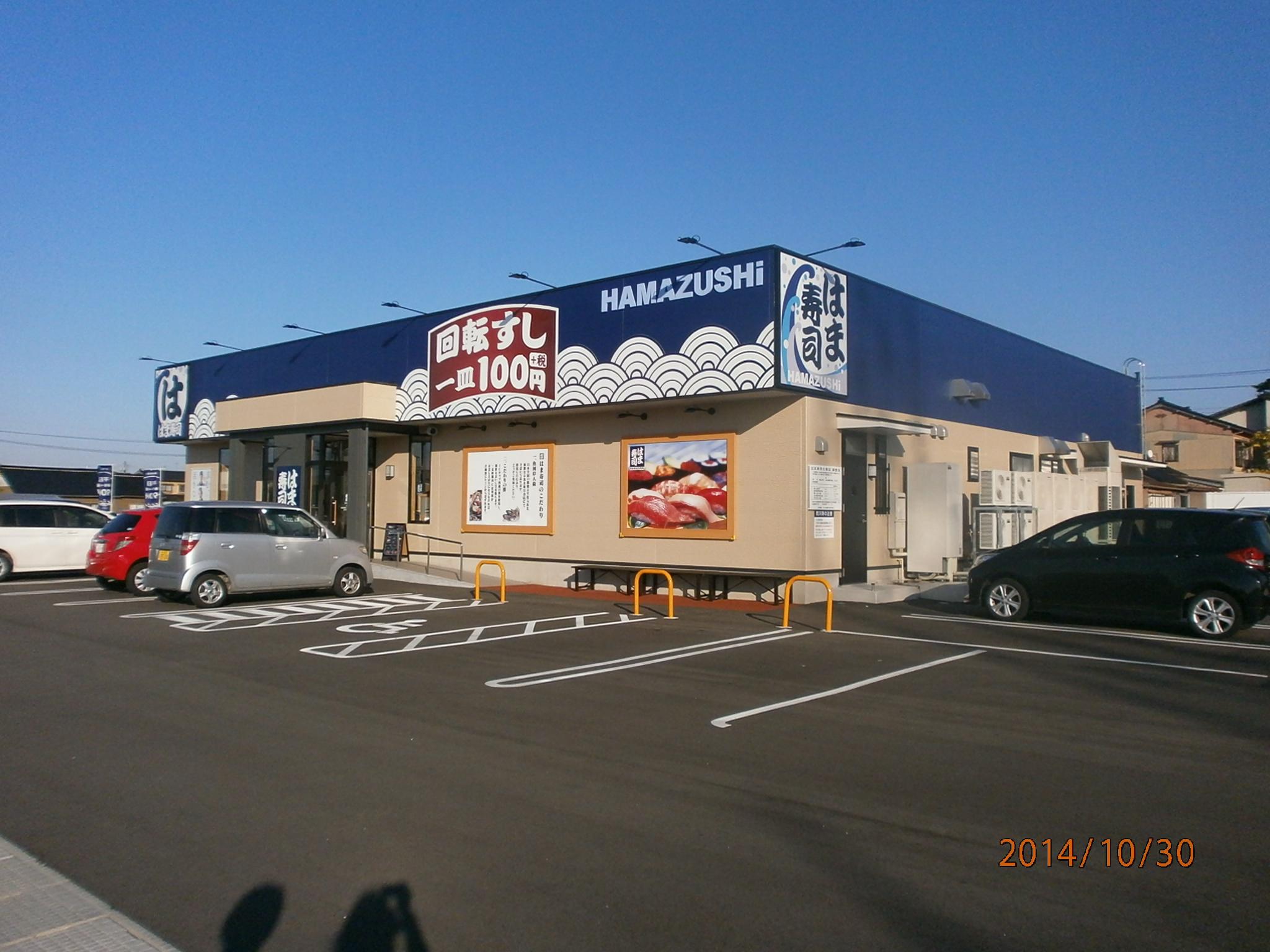 ナッピィモールに「はま寿司」さんがオープンしましたの画像