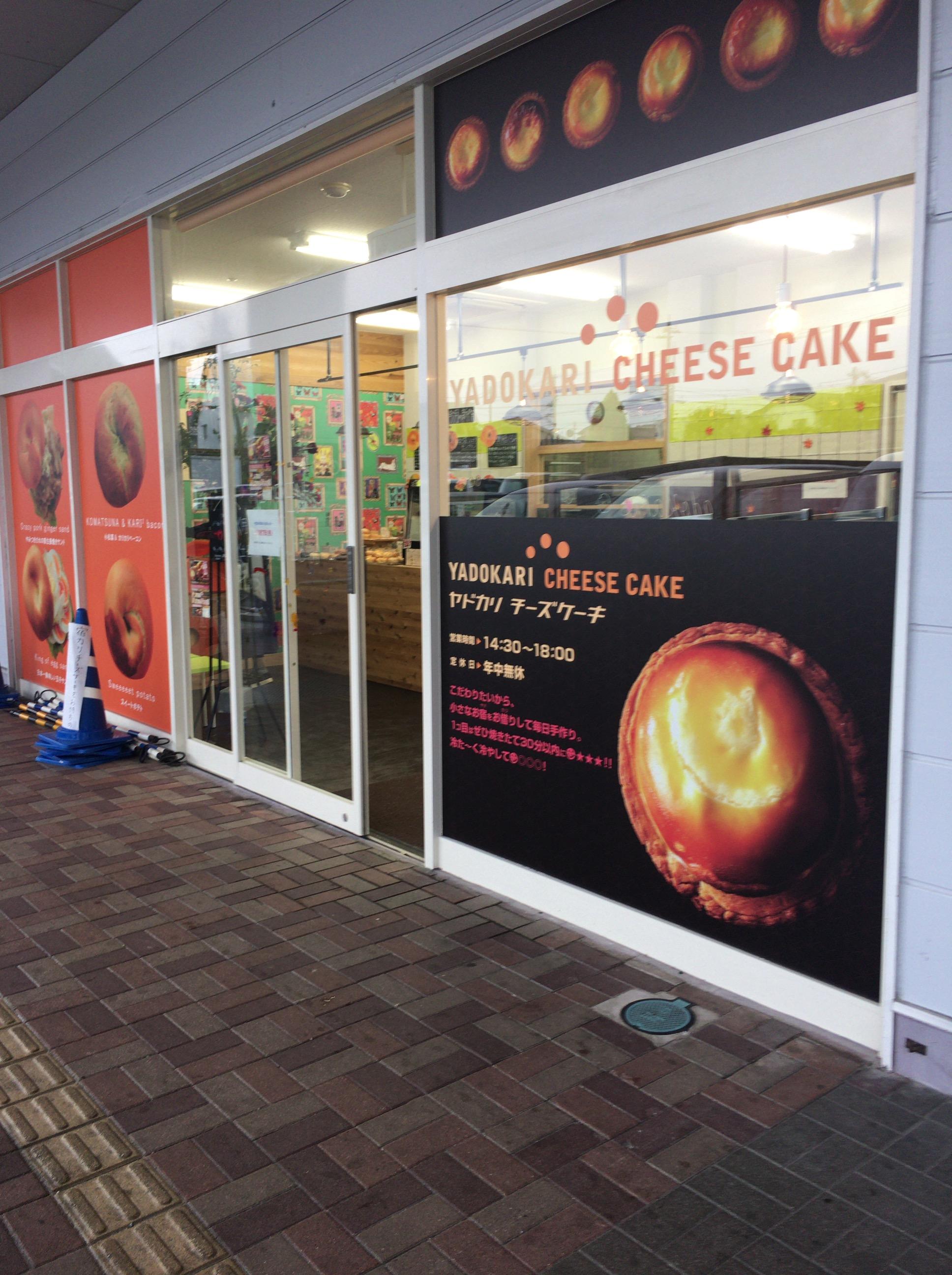 アップルヒルに「宿カリ チーズケーキ」がオープン!の画像