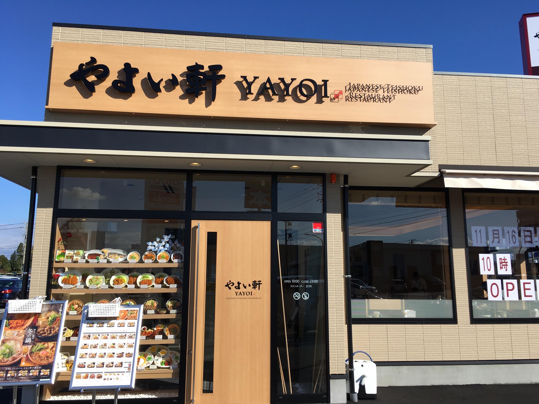 グリーンモール山室に富山市初めての「やよい軒」がオープン!の画像