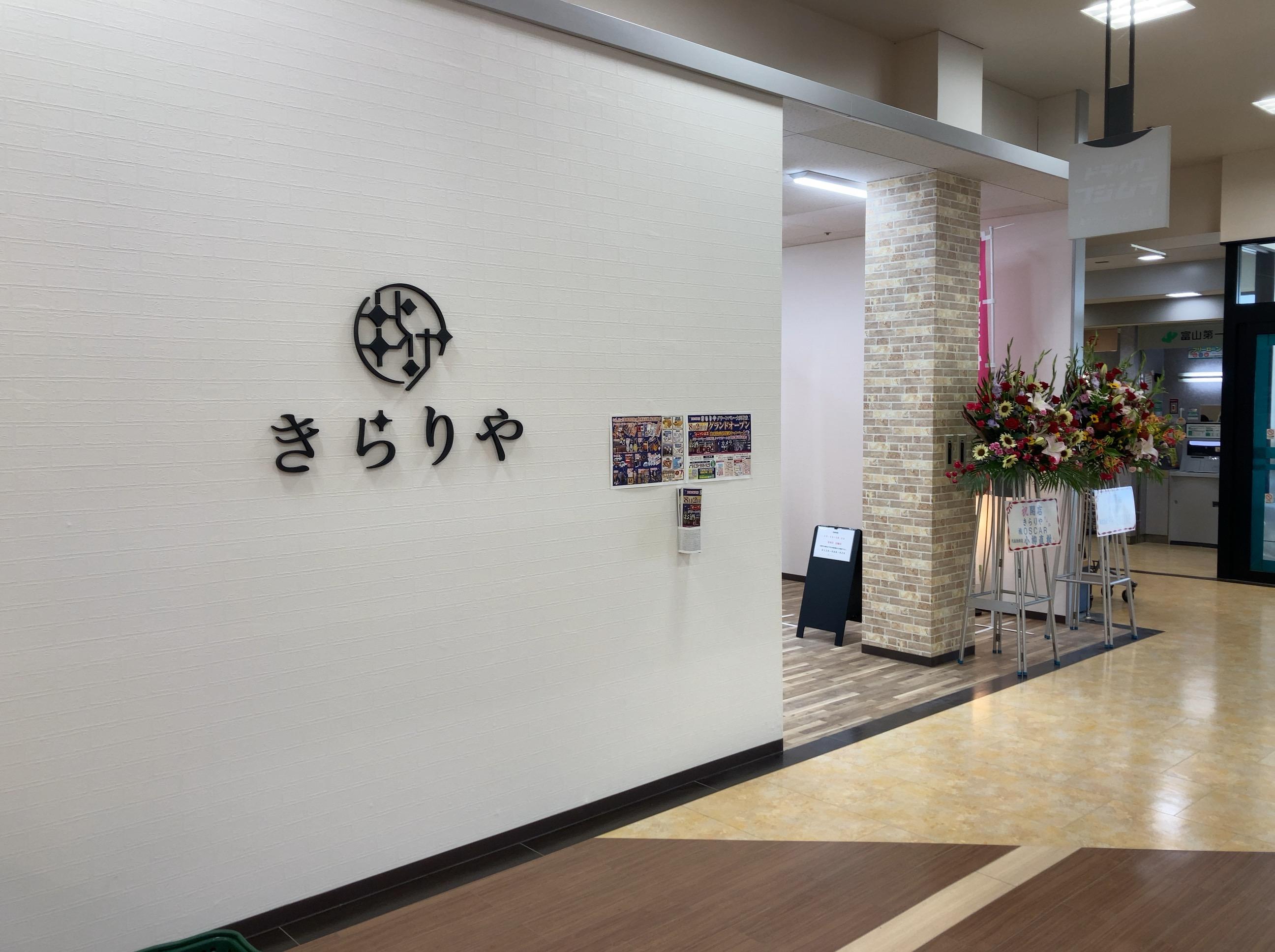 富山市大沢野、グリーンバレー大沢野に「きらりや」がオープンの画像
