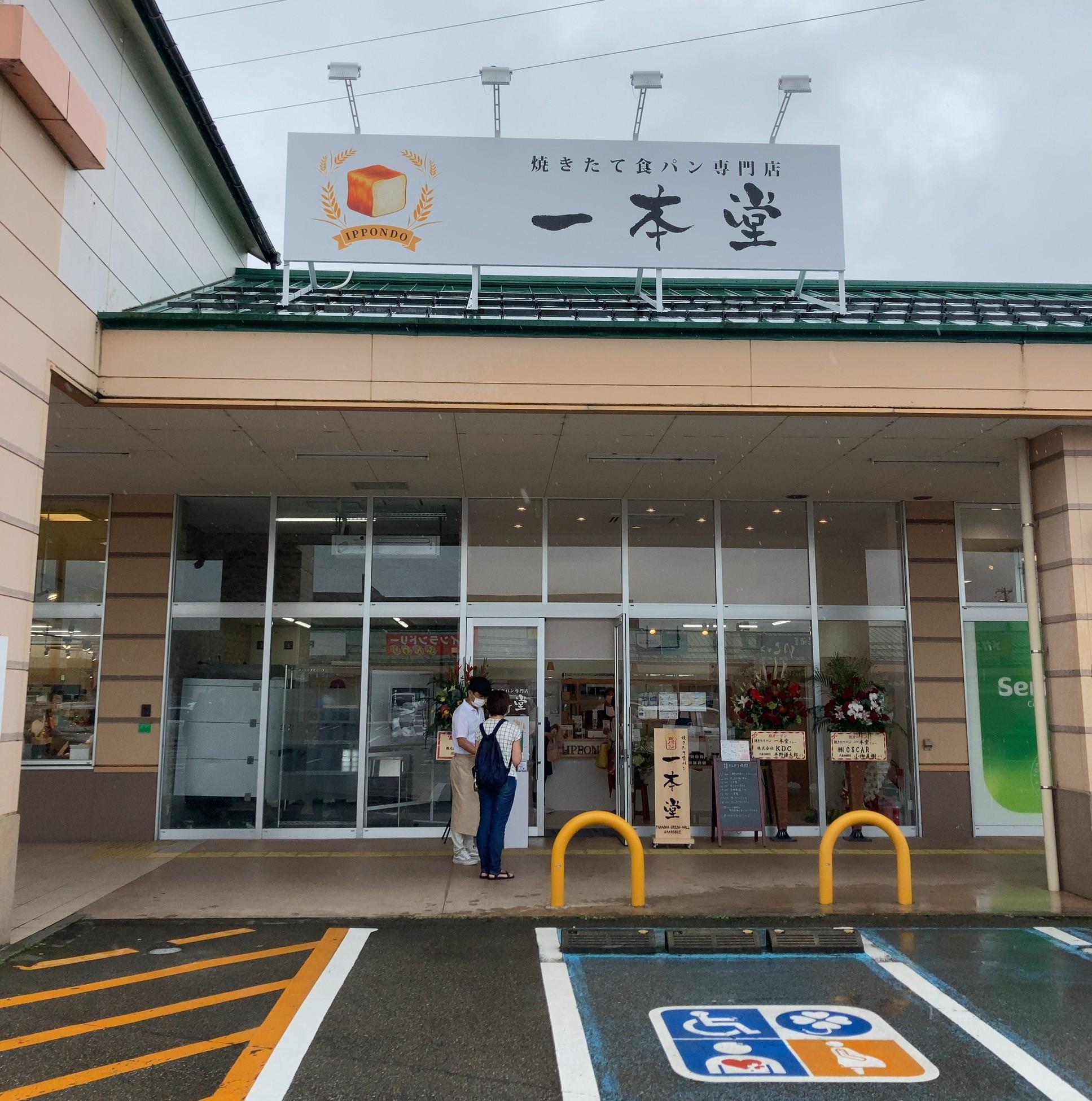 高岡市グリーンモール中曽根に焼き立て食パン専門店「一本堂」がオープンの画像