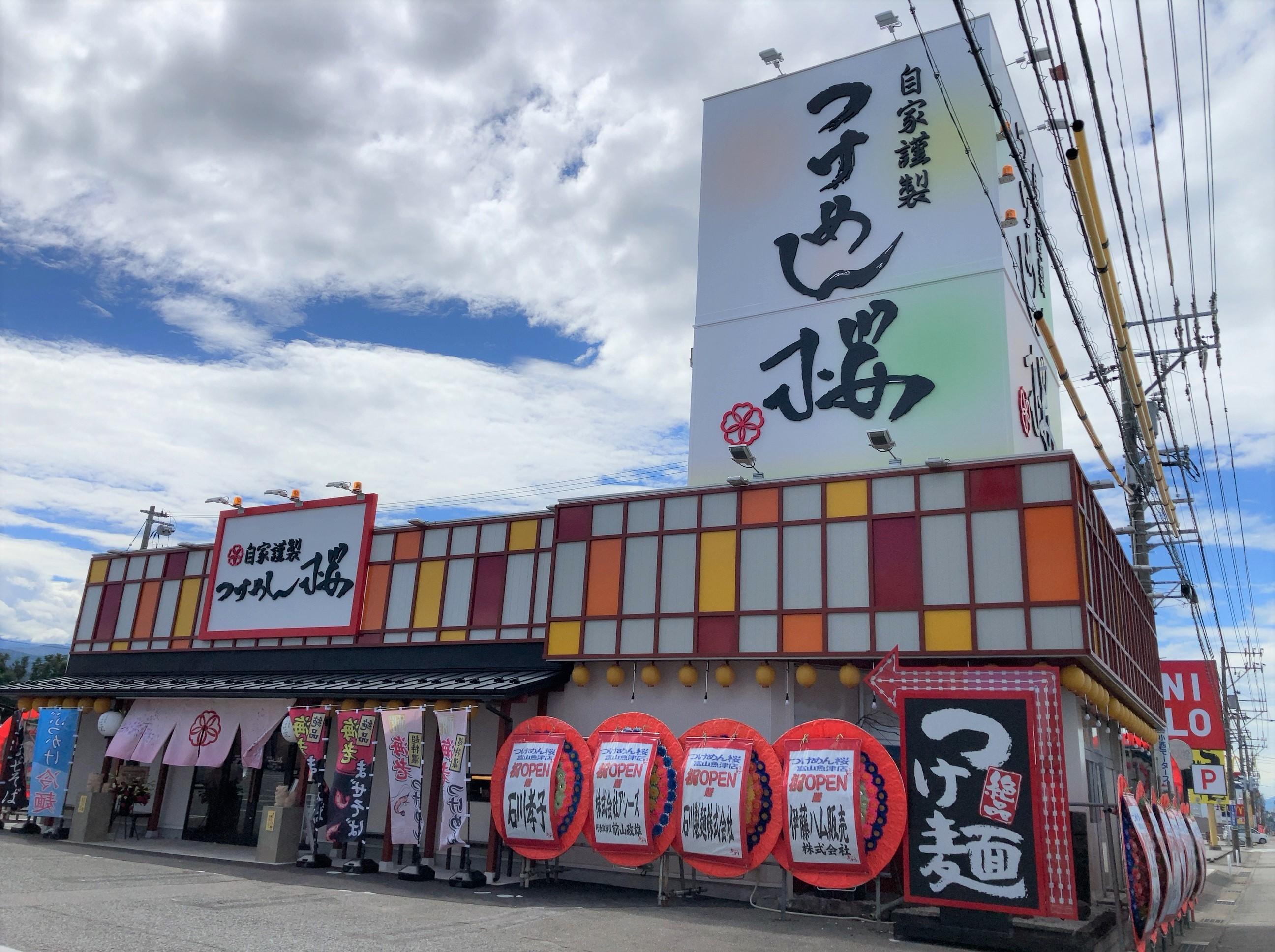 魚津市・アップルヒルに「つけめん 桜」がオープンしました。の画像