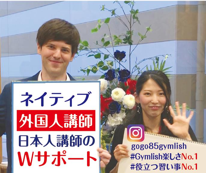 富山市山室、グリーンモール山室に「通いたい放題英会話ジムリッシュ」がオープンの画像